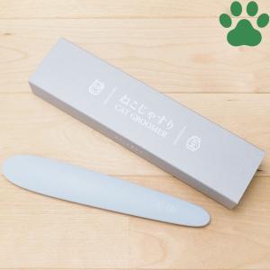 正規品 やすりのワタオカ 猫用 コミュニケーション ブラシ ねこじゃすり ライト グレー|tokoton-dogfood