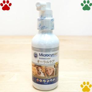 マイクロシンAH オーラルケア 120ml 口臭 歯石 除菌 抗菌 スプレー 犬 猫 うさぎ 小動物 オールペット Microcyn アニマルヘルスケア|tokoton-dogfood