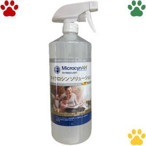 マイクロシンAH クリーナー 1L 除菌 抗菌 消臭 スプレー 犬 猫 うさぎ 小動物 オールペット Microcyn アニマルヘルスケア|tokoton-dogfood
