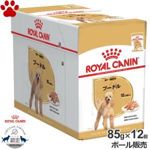 【12】【ボール】 [正規品] ロイヤルカナン 犬パウチ プードル 成犬・高齢犬用 85g X 12個 犬種別 ドッグフード ウェット ロイカナ トイプードル BHN tokoton-dogfood