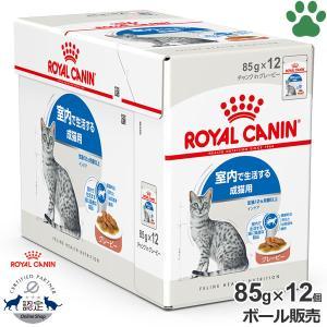 正規品 ロイヤルカナン 猫パウチ インドア グレービー 85g X 12個 室内で生活する成猫用 アダルト ロイカナ FHN|tokoton-dogfood