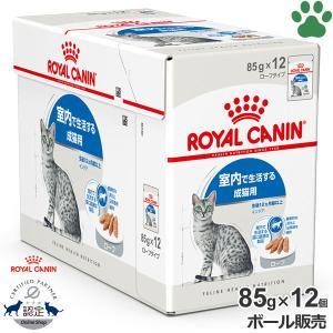 正規品 ロイヤルカナン 猫パウチ インドア ローフ 85g X 12個 室内で生活する成猫用 アダルト キャットフード ロイカナ FHN|tokoton-dogfood