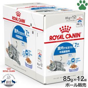 正規品 ロイヤルカナン 猫パウチ インドア +7 ゼリー 85g X 12個 室内で生活する中高齢猫用 シニア ロイカナ FHN|tokoton-dogfood