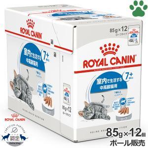 正規品 ロイヤルカナン 猫パウチ インドア +7 ローフ 85g X 12個 室内で生活する中高齢猫用 シニア ロイカナ FHN|tokoton-dogfood