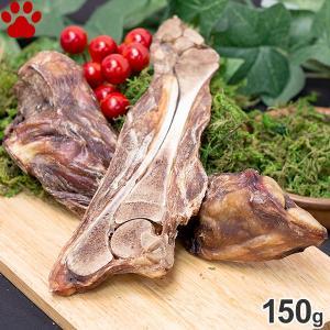ZEAL エアドライ ナチュラルペットトリーツ フリーレンジ 仔牛のすね 150g 無添加 素材そのまま 犬 ビーフ ドッグ Veal Shanks ジール|tokoton-dogfood