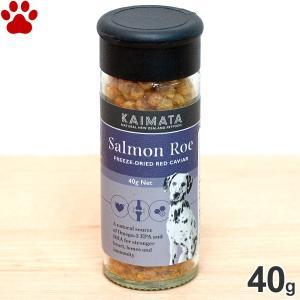 賞味期限:2021/8/5 KAIMATA 犬用 サプリメント サーモン・ロー イクラ 40g フリーズドライ 脳 目 皮膚/被毛 骨 筋肉 心臓 免疫 卵 サーモンロー|tokoton-dogfood