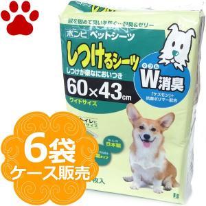 【0】[ケース販売][1667円/袋] ボンビ しつけるシーツ W消臭 ワイド 42枚 x 6袋 犬...