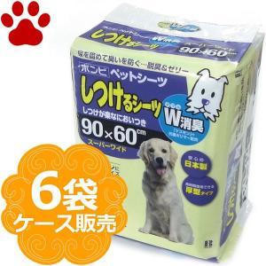 【140】[ケース販売][1570円/袋] ボンビ しつけるシーツ W消臭 スーパーワイド 18枚 x 6袋 犬用ペットシーツ トイレ しつけ ペットシート ダブル消臭の画像