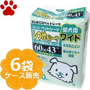 【140】[ケース販売][625円/袋] ボンビ しつけるシーツ 幼犬用 ワイド 20枚 x 6袋 ...
