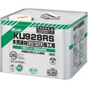 ボンド コニシ KU928R 直貼り用 10kg 1缶 #44643 【代引不可】