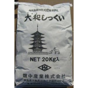 大和しっくい 白色 20kg 日本古来の風美 畑中産業 【代引不可】