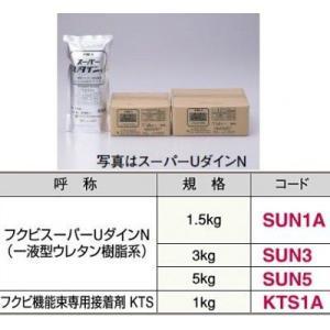 4個入 SUN5 フクビスーパーUダイン(一液型ウレタン樹脂系) 5kg フクビ化学工業 【代引不可】
