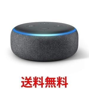 Amazon Echo Dot (第3世代) アマゾン エコードット アレクサ チャコール スマート...