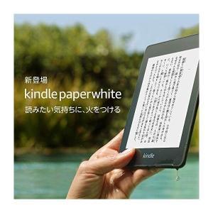 広告つき Kindle Paperwhite 電子書籍リーダー 防水機能搭載 Wi-Fi 32GB