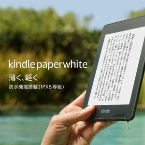 Kindle Paper whiteは、読書のための専用端末 - E Ink(イーインク)ディスプレ...