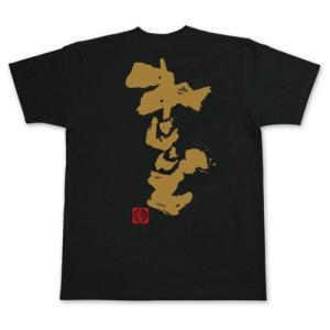 黒田博樹 応援Tシャツ 「れじぇんど」 ブラック×ゴールド toku-toku
