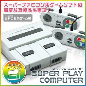 送料無料 スーパーファミコン互換機 スーパープレイコンピュータ SUPER PLAY COMPUTER  /スーパープレイコンピュータ|toku109shop