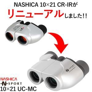 【★】 送料無料 ナシカ NASHICA 10倍双眼鏡 双眼鏡 コンサート スポーツ観戦 アウトドア /ナシカ 10倍双眼鏡|toku109shop|02