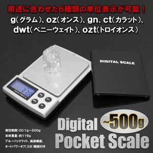 0.01g〜500g測定可能 精密/コンパクトデジタルスケール|toku109shop