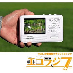 送料無料 エコラジTV RAD1SFAM 防災グッズ LEDライト搭載 手回し充電 携帯電話充電 携帯テレビ/エコラジTV RAD-1SFAM