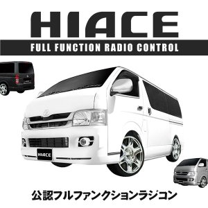 正規ライセンスRC 乗用車 ラジコン TOYOTA トヨタ  / 1/24サイズ ハイエースRC|toku109shop