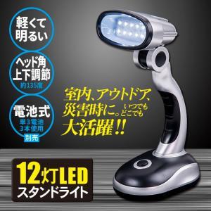 商品名 12灯LEDスタンドライト  カラー シルバー&ブラック  サイズ 約 幅7.8cm...