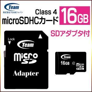 メール便発送 送料無料 10年保証 Team マイクロSDカード micro SDHCカード SDカード TG016G0MC24A/マイクロSDHC 16GB