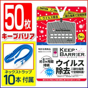 安全安心 日本製 送料無料 空間除菌 首にぶらさげてウイルスを立体的にブロック! キープバリア / キープバリア50個+ネックストラップ10本|toku109shop
