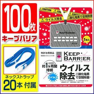 安全安心 日本製  空間除菌中 送料無料 首にかけて周囲をガード キープバリア 首からぶらさげるだけ。 空間除菌 /キープバリア 100個+ネックストラップ20本|toku109shop
