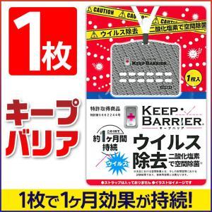 ウイルス除去 菌を立体的にブロック!ウイルスブロッカー 同様品 キープバリア 空間除菌 !送料無料・メール便/キープバリア  |toku109shop