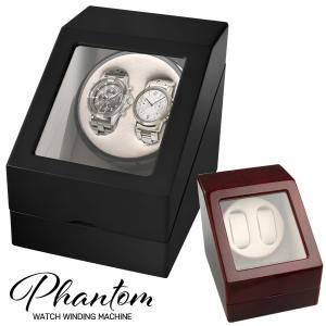 送料無料 ワインディングマシン  ウォッチワインダー マブチモーター  2本巻 合計5本収納 自動巻き時計用/ ファントム