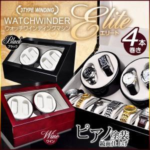 送料無料 ワインディングマシン ワインディングマシーン マブチモーター 時計 4本巻 合計10本収納 自動巻き時計用/ エリート