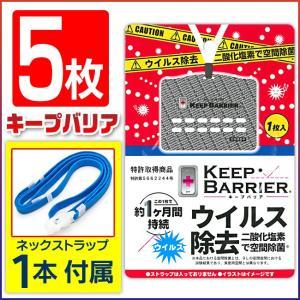 ウイルス除去 立体的にブロック!除菌、防カビ、消臭 送料無料・メール便 /キープバリア 5個+ネックストラップ1本  |toku109shop