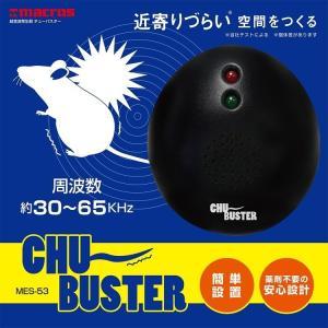 超音波 でネズミの聴覚・神経に働きかけ撃退! 害虫駆除 チューバスター /MCE-3629