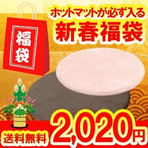 【1月31日頃から随時発送】【2020年新春福袋】ホットマットが必ず入ってます。 雑貨を詰め込みまし...