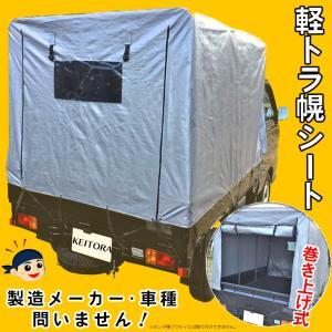 軽トラック 幌セット MT-192  【メーカー直送】 代引き不可 送料無料 軽トラック 幌セット ...