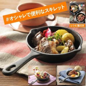 【4個セット】オシャレで便利なスキレット 食卓 鉄鍋 フライパン IH オーブン トースター キッチ...