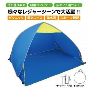 ワンタッチテント 2人用 180cm×130cm UVカット率95%以上!ポップアップテント 海水浴 フェス プール 送料無料/ポップアップサンシェードテントM|toku109shop