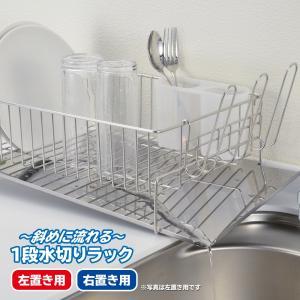 斜めに流れる1段水切りラック 日本製  左置き用・右置き用 水切りかご 洗い物 ステンレス製 箸立て...