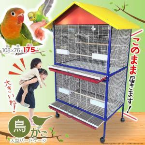 メーカー直送 送料無料 代引き不可 同梱不可 スチ―ル製 鳥かご 大型バードケージ