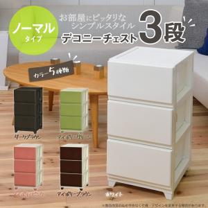デコニーチェスト 3段 収納ボックス 鏡面仕上げ プラスチック製 引出し ふた付き 衣類 日本製 メーカー直送 送料無料【252】 /|toku109shop