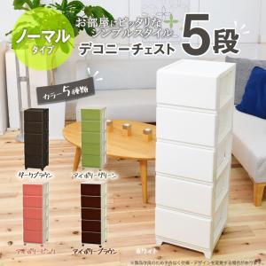 デコニーチェスト 5段 収納ボックス 鏡面仕上げ プラスチック製 引出し ふた付き 衣類 日本製 メーカー直送 送料無料【252】 /|toku109shop