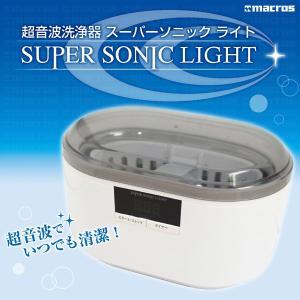 超音波洗浄器 スーパーソニックライト 超音波の力で輝きを取り戻す メガネ 時計 アクセサリー/スーパーソニックライト MEH-33