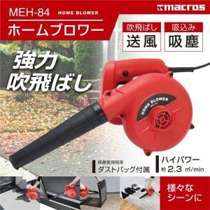 商品名 ホームブロワー 型番 MEH-84 JAN 4532141144238 サイズ 本体/約W3...