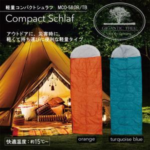 軽量コンパクトシュラフ 快適温度 約15度 アウトドア 災害 防災 軽い キャンプ ツーリング 寝袋/MCO-58寝袋|toku109shop