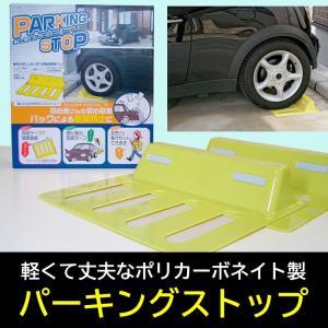 商品名 パーキングストップ(2個セット)  コメント バック駐車時の衝突防止に。設置が簡単なタイヤ止...