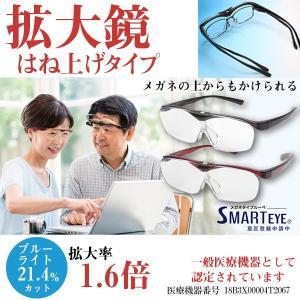 送料無料 SMART EYE スマートアイ ハネアゲルーペ 拡大鏡 跳ね上げ 眼鏡の上からもOK! 両手が使える!/FSL-01