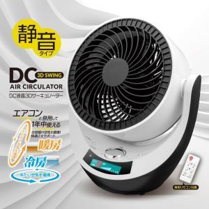 サーキュレーター DCモーター搭載 3D液晶サーキュレーター 空調 首振り 扇風機 静音設計 節電 ...