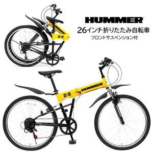 ハマー HUMMER 26インチ折りたたみ自転車 FD-MTB266SE フロントサスペンション付き 【MG-HM266E】メーカー直送 代引不可【255】|toku109shop