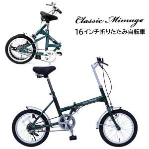 クラシックミムゴ 16インチ折畳自転車 Classic Mimugo  FDB16G 【MG-CM16G】メーカー直送 代引不可【255】|toku109shop